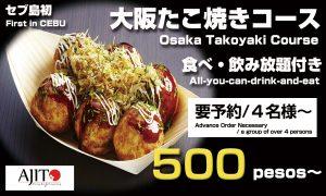 ajito-sp-takoyaki