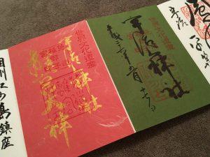 色紙のものも。金の文字は金泥で書かれています。 京都府宇治市の宇治神社で。世界遺産のひとつです。