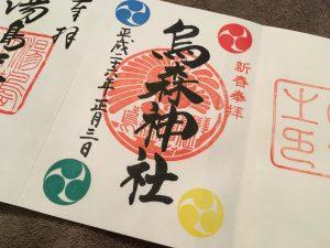 4色カラー! 東京都港区の烏森神社の御朱印です