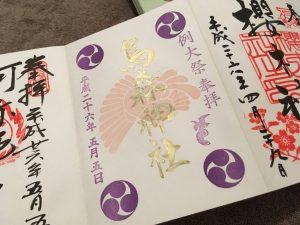 こちらも烏森神社。お正月限定の金文字御朱印です 。 高貴な感じですね。